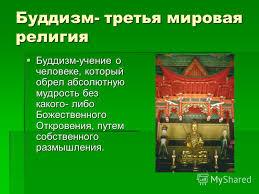 Презентация на тему Буддизм Подготовил Плотников Данила  2 Буддизм
