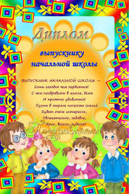 Учитель Татьяна Писаревская Оформление дипломов грамот и  Шаблоны грамот для детей