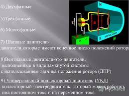 Презентация на тему Электродвигатели и их применение их  6 9 Универсальный коллекторный