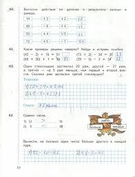 ГДЗ рабочая тетрадь по математике класс Рудницкая Выберите страницу рабочей тетради