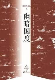 Image result for 摩訶婆羅多的故事 三聯