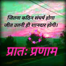 Good Morning Quotes With Images In Hindi Best of 24 Good Morning Quotes In Hindi Font Images Wallpaper HD Download