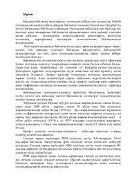 Отчет по производственной практике на казахском языке doc Все  Отчет по производственной практике на казахском языке