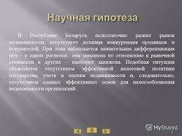 Презентация на тему Диссертация на соискание степени кандидата  6 В Республике