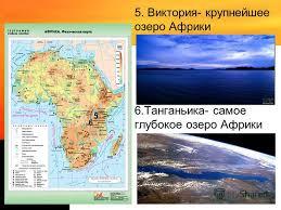 Презентация на тему Презентация к уроку по географии класс  Виктория крупнейшее озеро Африки 6 Танганьика самое глубокое озеро Африки 5 6