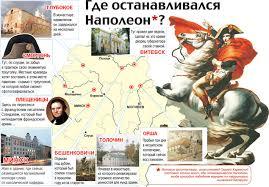 Война в Белоруссии Начало войны в Беларуси Война  Война 1812 года Почему шляхта приветствовала Наполеона 1801 фото