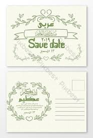 Arabic Style Ornament Save The Date Postcards Template