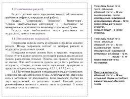 Оформление курсовых работ Оформление разделов и подразделов