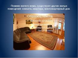 Презентация на тему Планировка жилого дома  слайда 3 Помимо жилого жома существуют другие жилые помещения комната квартира мно