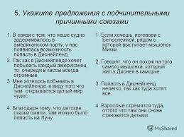 Презентация на тему Контрольная тестовая работа по теме Союз  6 5