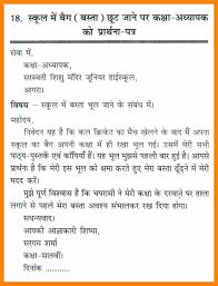15 Regine Format In Hindi Bill Pay Calendar