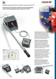 Прибор контрольный электронно торсионный gedore e tp Улучшенная  303 Прибор контрольный электронно торсионный gedore e tp Улучшенная серия электронно торсионных контрольных