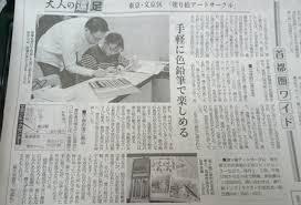 千石本町通り商店街のブログ 大人の塗り絵が産経新聞に紹介されました