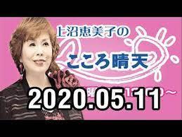 上沼 恵美子 の こころ 晴天 2020