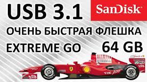 Очень быстрая <b>USB флешка</b> или обзор на <b>SanDisk</b> Extreme Go ...