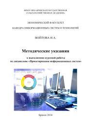 Войтова Н А Методические указания к выполнению курсовой работы по  Войтова Н А Методические указания к выполнению курсовой работы по дисциплине Проектирование информационных систем