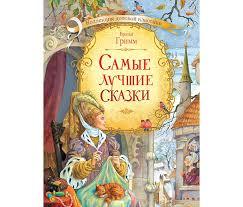 <b>Вакоша</b> Братья Гримм Самые лучшие сказки - Акушерство.Ru