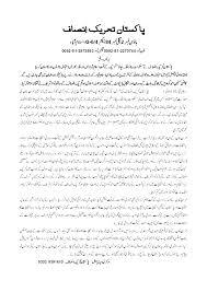 on national unity in urdu essay on national unity in urdu