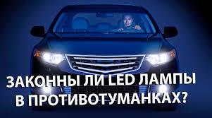 Можно ли ставить <b>светодиодные лампы</b> в противотуманные фары