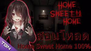 สอนโหลด Home Sweet Home 100% - YouTube