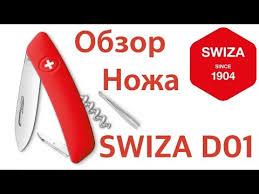 Обзор <b>швейцарского ножа Swiza D01</b> - YouTube