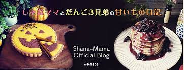 しゃ な ママ ブログ