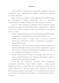 Отчет по практике в Анапском таможенном посту отчет по практике по  Это только предварительный просмотр