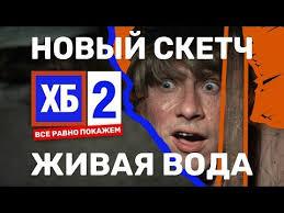 ХБ-2 - <b>Эволюция</b> - YouTube