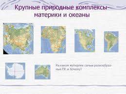 реферат материк евразия класс Города мира Дать учащимся первоначальные сведения об океанах и материках нашей глобус