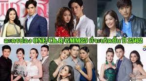 เปิด ละครช่อง ONE/Ch.8/GMM25 ที่จะเกิดขึ้น ปี 2562 | Thai Lakorn  Ch.ONE/Ch.8/GMM25 Upcoming 2019 - YouTube