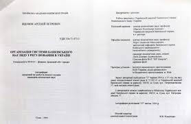 В кандидатской диссертации Яценюка ученые нашли страниц   Поскольку эти тексты были обнародованы защита диссертации является публичной процедурой под именем лица Яценюк которое не является их автором