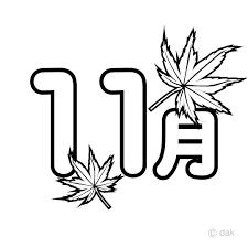 紅葉の葉っぱと11月文字白黒の無料イラスト素材イラストイメージ