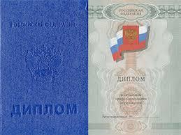 Диплом училища купить в Новосибирске в Новосибирске с доставкой Диплом училища с приложением 2007 2010 года