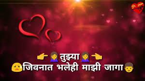 Marathi Status Best Broken Lines Whatsapp Statusby Pc Status