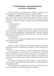 Готовый отчет по производственной практике социального работника Аттестационная работа Отчет медсестры анестезиста на
