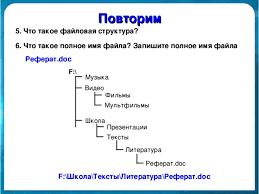 Пользовательский интерфейс Презентация к уроку информатики в  Повторим 5 Что такое файловая структура 6 Что такое полное имя файла