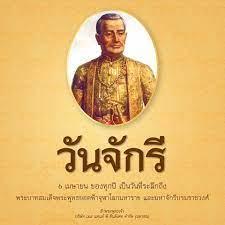 S&P - ๖ เมษายน ๒๕๕๙ วันจักรี เป็นวันที่ระลึกถึง  พระบาทสมเด็จพระพุทธยอดฟ้าจุฬาโลกมหาราช ปฐมบรมราชวงศ์จักรี