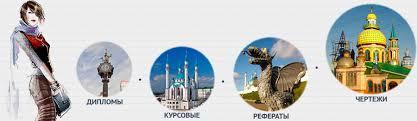 Курсовые работы на заказ заказать курсовую в Казани Дипломные работы курсовые работы рефераты в Казани