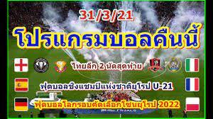 โปรแกรมบอลคืนนี้/ฟุตบอลโลกรอบคัดเลือกโซนยุโรป 2022/ยูโร ยู-21/ไทยลีก2นัด สุดท้าย/31/3/21 | เว็บไซต์นำเสนอ ข่าวสารเกี่ยวกับกีฬา - POPASIA -  เนื้อเพลง, คอร์ดเพลงใหม่ๆ | #1 ประเทศไทย