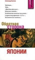 Лучшие книги Александра Евгеньевича Куланова