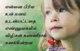 cute love e in tamil