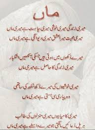 mother poetry in urdu poems about and for moms poetry on mothers urdu poem for mother my life my happiness my love mother poetry