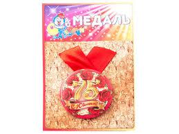 <b>Медаль Эврика С</b> юбилеем 75 97201 - Чижик