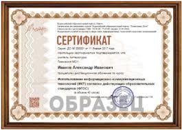 Завуч рус Дипломы для педагогов за минуты  Сертификат Завуч