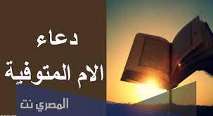دعاء للام المتوفيه في عشر ذي الحجه - المصري نت