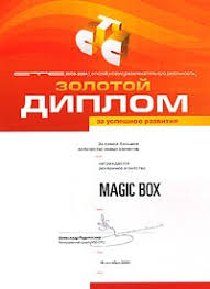 АК magic box получило от канала СТС Золотой диплом За самое  АК magic box получило от канала СТС Золотой диплом За самое большое количество новых клиентов