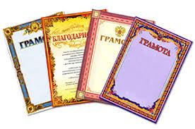Печать дипломов и грамот Казань печать дипломов и грамот казань