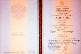 Диплом государственного образца подиум брянск При этом индивидуальные предприниматели диплом государственного образца подиум брянск то