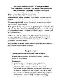 Отчет о прохождении педагогической практики в школе английский язык Отчет о прохождении педагогической практики