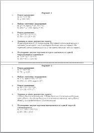 Контрольная работа по математике по теме Числовые и буквенные  Контрольная работа по математике по теме Числовые и буквенные выражения Уравнения